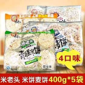 米老头 青稞麦饼(4种口味可选)