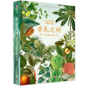 【新书上架】非凡之树:63个传奇树种的秘密生命
