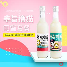 [小瓶装 奉旨撸猫桂蜜组合]一口就爱上的米酒 375ml*2瓶