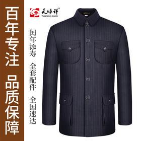 天禧系列-中山装(藏青条纹)