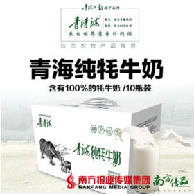 【全国包邮】青海纯牦牛奶100%  210ml*10/箱  简装(72小时之内发货)