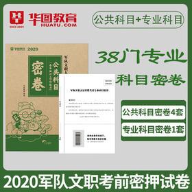 【专业科目自选】2020军队文职考试考前密押密卷