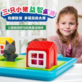 【3-6岁】比利时smart games三只小猪儿童益智桌游玩具亲子互动游戏