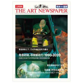 《艺术新闻/中文版》2020年6月 第78期