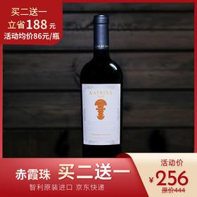 【买二送一】智利进口红酒 卡特琳娜精选赤霞珠干红葡萄酒 (尙世酒业)