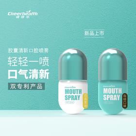 【第2瓶半价】澳洲口腔喷雾20ml 双重专利 清新口气去异味 防止蛀牙 持久清新 不含酒精 男女适用