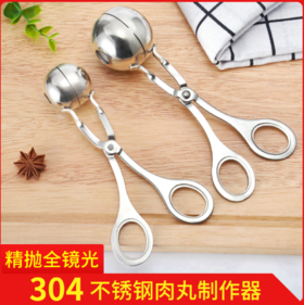 【肉丸夹】304不锈钢肉丸制作器 肉丸夹 diy鱼丸模具食品夹厨房创意制丸器