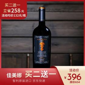 【买二送一】智利进口红酒 卡特琳娜珍藏佳美娜干红葡萄酒 (尙世酒业)