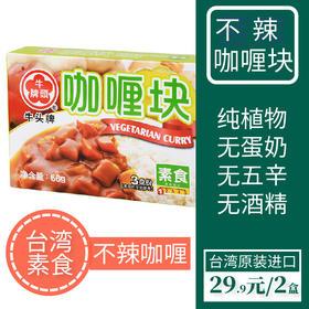 全素咖喱  不含五辛 无蛋奶  好吃不贵!
