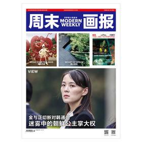 周末画报 商业财经时尚生活周刊2020年6月1122期