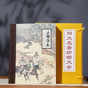 《四大名著》珍邮大全,内含珍贵老邮票,今年内的聪明投资