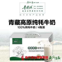 【全国包邮】青藏高原纯牦牛奶100%  210ml*4/箱 电商款(72小时之内发货)