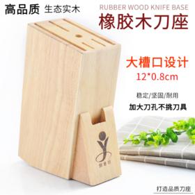 【刀架】实木刀座 多功能木制菜刀插刀架 松木置物架收纳架