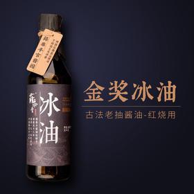 【百年传承 御膳珍品】薛泰丰特级酱油 零添加剂古法晒制 儿童孕妇放心吃 生抽/老抽