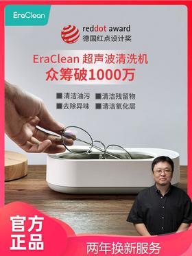 【为思礼】【小米有品】【老罗推荐】Eraclean GA01超声波清洗机 洗眼镜机牙套首饰手表器隐形眼镜