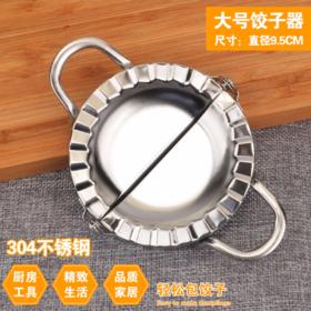 【饺子器】大号304不锈钢包饺子器 手动水饺 饺子皮模具 包饺子神器9.5CM