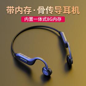 自带8G内存 骨传导耳机无线蓝牙不入耳运动跑步华为小米索尼通用