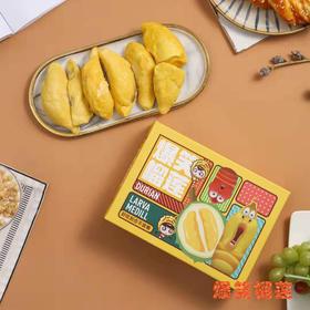 马来西亚彭亨州 猫山王榴莲D197果肉 400g/盒