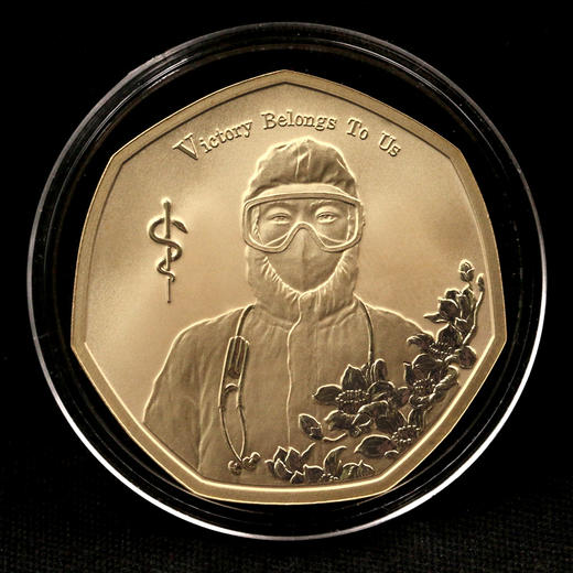 【致敬英雄】2020年抗疫纪念币 商品图1