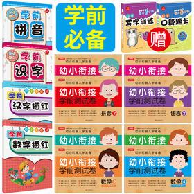 【开心图书】幼小衔接学前测试卷+综合训练全14册 D