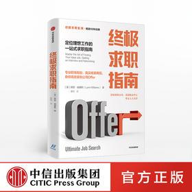 zhongji求职指南 琳恩威廉斯 著 企业管理 职业规划 中信出版社图书 正版