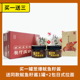[葱爆鱿鱼籽酱 买一送三]买一罐实发两罐+加赠两包日式拉面  110g/罐