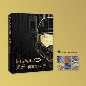 《〈光环〉典藏全书》(光环神话编年史丨光环战舰图鉴)微软授权 Xbox Halo 御宅学出品赠杯垫特典