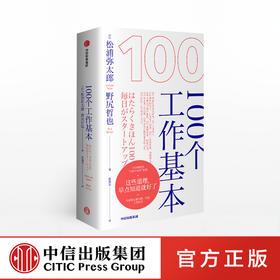 100个工作基本 松浦弥太郎的100个基本系列 预售 7月中旬发货 松浦弥太郎等著 李尚龙、剽悍一只猫、秋叶等推荐 中信出版