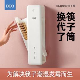 【告别筷子潮湿发霉】DGQ紫光筷子筒K1  沥水壁墙挂式筷子笼 消毒家用筷筒厨房收纳盒