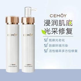 澳洲cemoy水乳套装白金流明修复补水保湿清爽型孕妇敏感肌可用