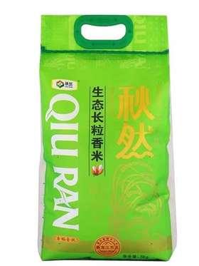 秋然生态长粒香米5kg