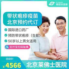 北京莱佛士医院带状疱疹疫苗预防带状疱疹(生蛇)2次接种预约代订50岁以上适用
