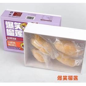 马来西亚彭亨州 苏丹王榴莲 D24果肉 300g/盒
