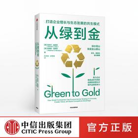 从绿到金:打造企业增长与生态发展的共生模式 丹尼尔埃斯蒂 等著 企业管理 品牌竞争力 中信出版社图书 正版