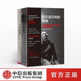 阿列克谢耶维奇作品集切尔诺贝利的祭祷+二手时间(套装共2册) 中信出版社图书 正版书籍