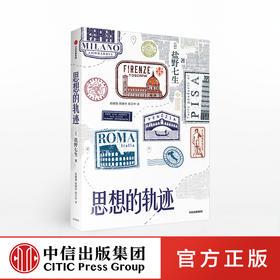 思想的轨迹 盐野七生 著 预售 世界史 文化 7月上旬发货 中信出版社图书 正版