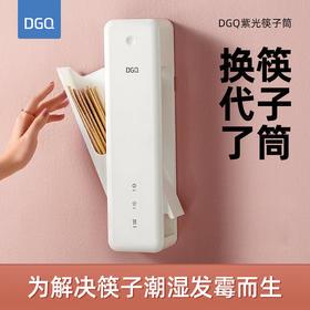【筷子筒换代了】DGQ紫光筷子筒 智能风干置物架 沥水免打孔壁墙挂式家用消毒收纳盒
