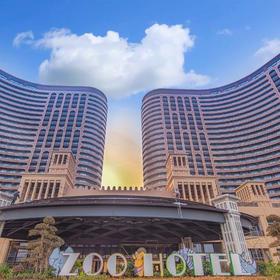 【湖州•长兴】龙之梦动物世界大酒店 自由行套餐