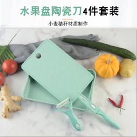【刀具】麦秸秆刀具套装厨房菜板套装水果盘套装家用陶瓷刀