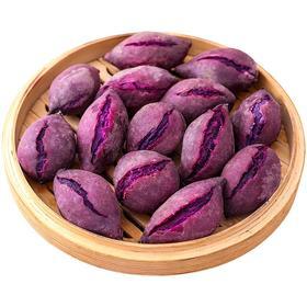 【越南】正宗珍珠迷你小紫薯 粉糯香甜 富含花青素5斤装