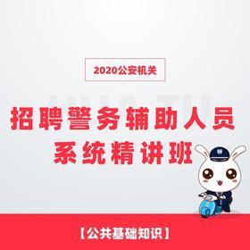 2020公安机关招聘警务辅助人员系统精讲班【公共基础知识】