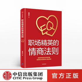 职场精英的情商法则 隋荣华 著  自我实现 职场 人际关系 职业素养 情商提升 中信出版社图书 正版