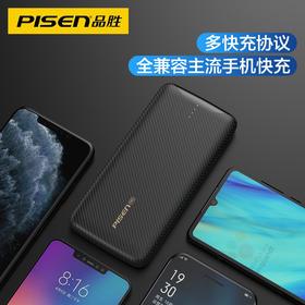PISEN PRO 全兼容充电宝二代 10000毫安移动电源 支持主流手机多种快充协议充电宝 苹果华为小米手机闪充
