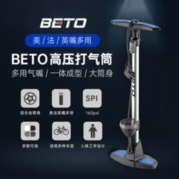 BETO高压家用气筒 自行车 电动车汽车篮球  美嘴法嘴英嘴多用