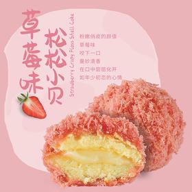 松松小贝(草莓味)