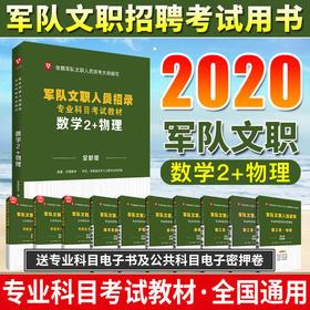 2020军队文职人员招录专业科目考试教材--数学2+物理