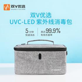 【新品上架】双V消毒包