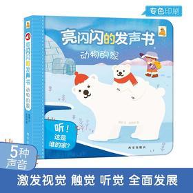 傲游猫-亮闪闪的发声书(2册)-动物的家 原价56.8