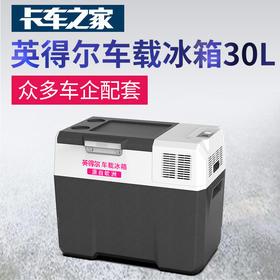 【送饮水机】英得尔 车载冰箱30L 12V/24V