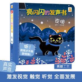 傲游猫-亮闪闪的发声书(2册)-夜晚 原价56.8